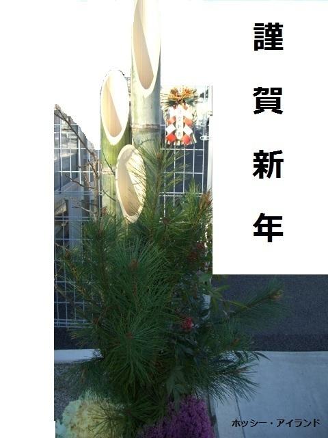 門松(CG4036).JPG